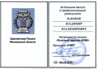 Honorary Lawyer of the Moscow Region 2020